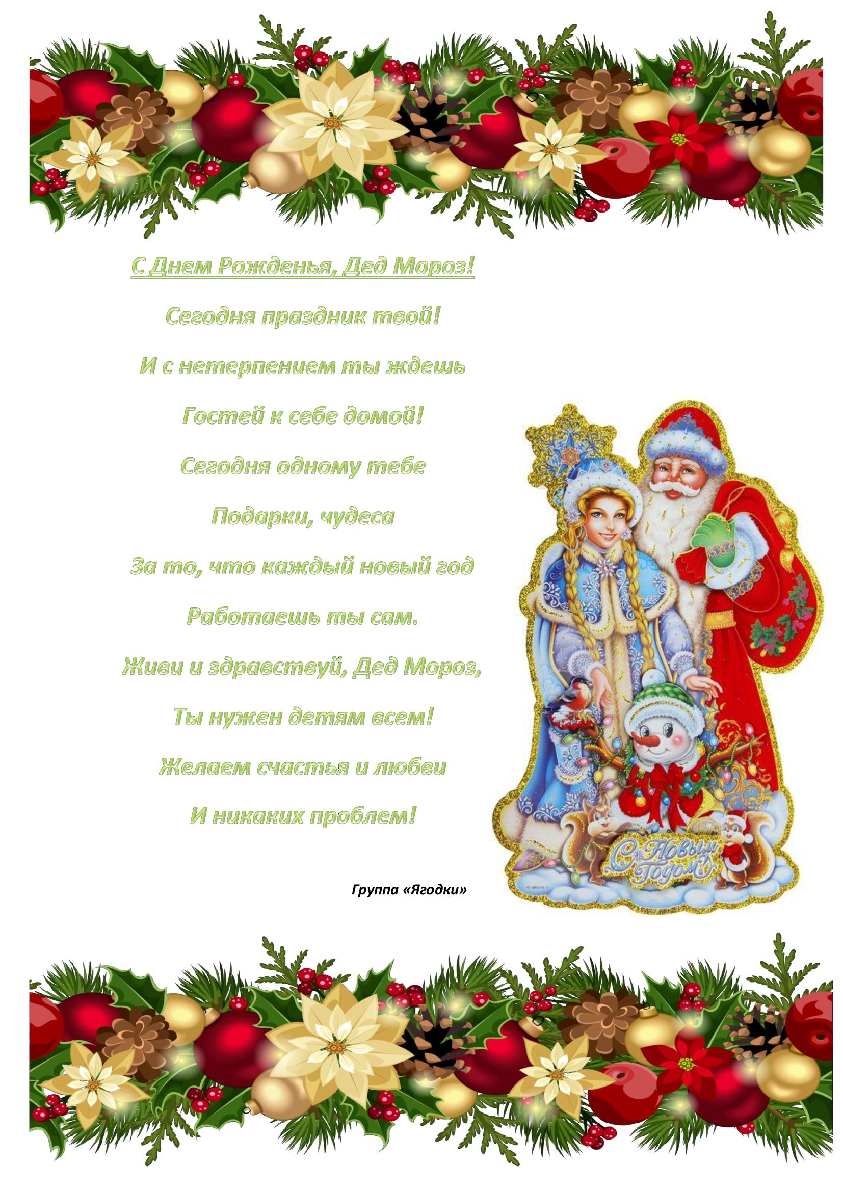 День рождения Деда Мороза ноября - Поздравок 89